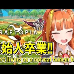 【#Craftopia】クラフトピアで生活!!原始人を卒業したい!【#桐生ココ】