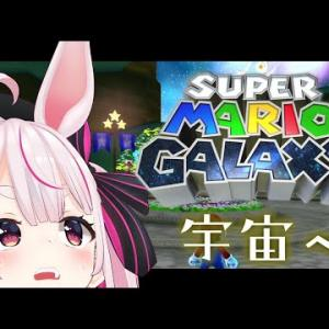 【スーパーマリオギャラクシー】トマリオギャラクシー【兎鞠まり】