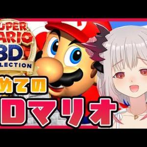 【マリオ 3Dコレクション】初めてのスーパーマリオ64!ピーチちゃんにそろそろ会いたいにいく!!! #2【周防パトラ / ハニスト】