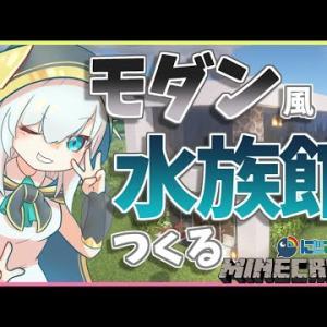 #36【Minecraft~にじ鯖~】モダン風 水族館つくる season2 【アルス・アルマル/にじさんじ】