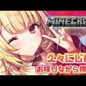 【MInecraft】爆破されたってマジ?星川の家大丈夫そ??【星川サラ/にじさんじ】