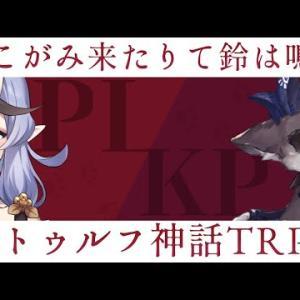 【 クトゥルフ神話TRPG 】ねこがみ来たりて鈴は鳴る【 #みこでび 】