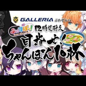 【渋谷ハル視点】GALLERIA presents ぶいすぽっ!12時間耐久 目指せちゃんぽん10杯【インテル PC FES 2020】
