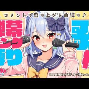 【歌枠】弾幕ソング縛り♪Singing♪ #犬山たまき