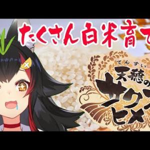 【天穂のサクナヒメ】米作って5年、わかってきたぞ・・・【大神ミオ】