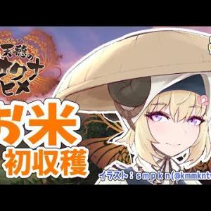 【天穂のサクナヒメ】大事に育てたお米を収穫じゃ!【角巻わため/ホロライブ4期生】