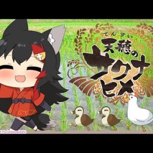 【天穂のサクナヒメ】そろそろ鴨が戻ってきてほしいカモ【大神ミオ】