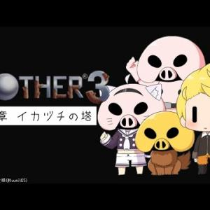 【MOTHER3】イカヅチ VS ネコ #5【猫又おかゆ/ホロライブ】