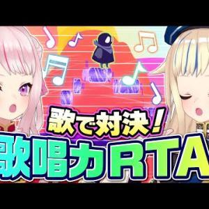 【歌声で操作】どちらの歌声が『速 い』のか!RTA対決!