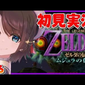 【#6】グレートベイの神殿攻略!!:The Legend of Zelda: Majora's Mask【ホロライブ/大空スバル】