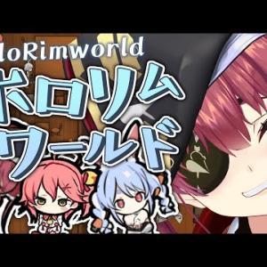 【#holorim】ホロメンと過ごすリムワールド!【ホロライブ/宝鐘マリン】