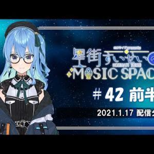 【公式】『星街すいせいのMUSIC SPACE』#42 前半(2021年1月17日放送分)