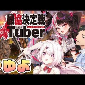【APEX】第二回 VTuber最協決定戦カスタム6日目#やゆよ【椎名唯華 /にじさんじ】