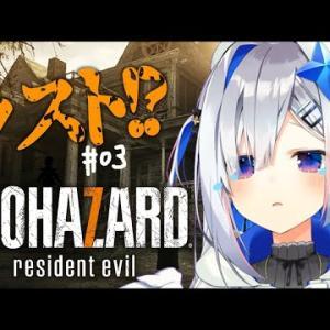 【人生初バイオ】初見BIOHAZARD 7 RESIDENT EVIL 【天音かなた/ホロライブ】