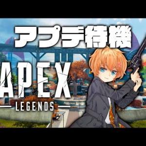 【APEX LEGENDS】アップデート待機!新シーズン楽しみ!【渋谷ハル】