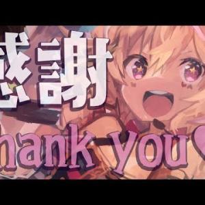 【GWのお礼】SPECIAL THANKS🌟感謝枠【尾丸ポルカ/ホロライブ】