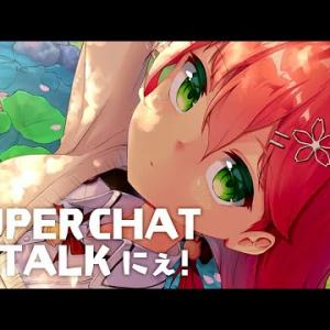 【 雑談/SuperChat 】さいきんの話をしながら🍉お礼するにぇ!【ホロライブ/さくらみこ】