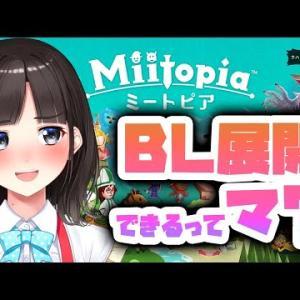 【Miitopia/ミートピア】男だらけのパーティーでBL展開【鈴鹿詩子/にじさんじ】