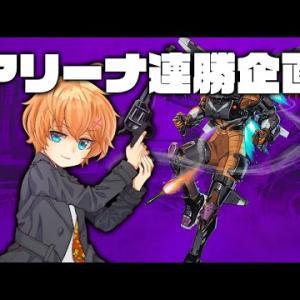 【APEX LEGENDS】はるうるれるアリーナ連勝企画【渋谷ハル】