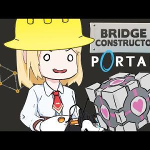 【Bridge Constructor: Portal】Thinking w/ Portals!