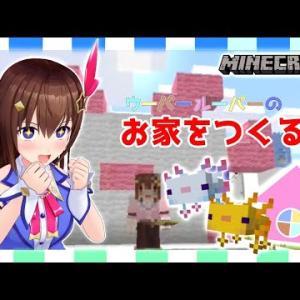 【Minecraft】もうシカなんて言わせない!おしゃれなウパルパ水槽【#ときのそら生放送】