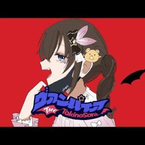 【cover/歌ってみた】ヴァンパイア/vampire【ときのそら】