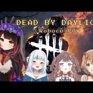 【Dead by Daylight】DBD✨【ホロライブ/ロボ子さん】