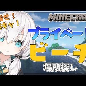 #85【Minecraft 】目指せ陽キャ!プライベートビーチをつくる場所探し  season2【アルス・アルマル/にじさんじ】