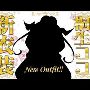 新衣装をお披露目してしまうのです!#桐生ココ新衣装