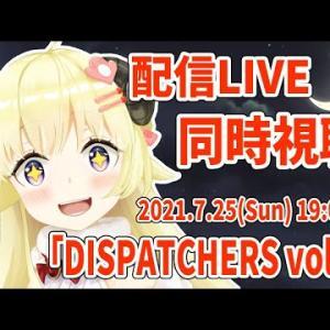 【同時視聴】DISPATCHERS vol.2一緒に観よう!【角巻わため/ホロライブ4期生】