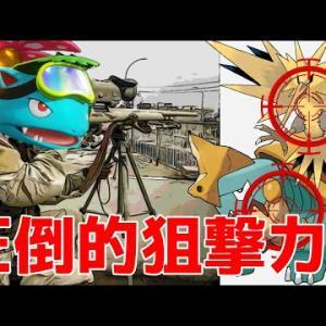 【ポケモンユナイト実況】フシギバナも頑張ればやれる!!相手にカメとサンダーを絶対に渡さない最強狙撃手爆誕