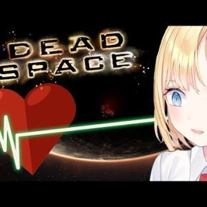 【DEADSPACE】Cutting off Alien LIMBS!