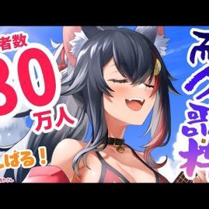 【耐久】80万人いくまで歌う!!!!!!いっくぞおおおお