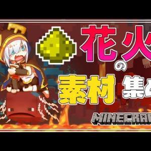 #15【Minecraft 】花火の素材集め~ネザーで心頭滅却~  season3【アルス・アルマル/にじさんじ】