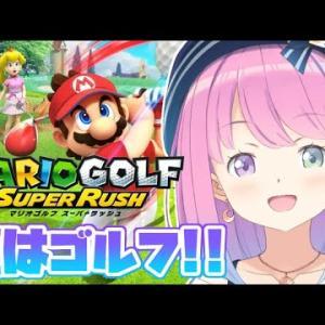 【 マリオゴルフ 】夏はゴルフ日和~⛳🌞 Mario Golf Super Rush【#姫森ルーナ/ホロライブ】