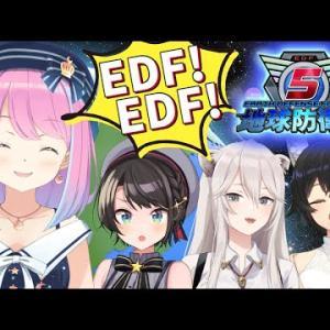 【 地球防衛軍5 】EDF!EDF!4人で地球を守るのら~!🌎✨【#姫森ルーナ/ホロライブ】