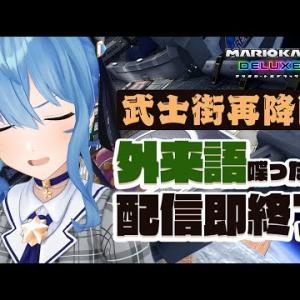 【マリカ8DX】武士街再降臨⁉外来語喋ったら即配信終了【ホロライブ / 星街すいせい】