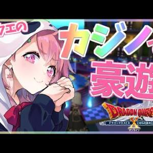 【ドラクエX】ドラクエのカジノで久しぶりの豪遊っ!【にじさんじ/笹木咲】