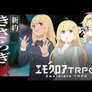 【#ホロのきさらぎ駅】新約・きさらぎ駅【 エモクロアTRPG 】