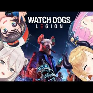 【#スバちょこるなたん】WATCH DOGS LEGION初プレイ!【ホロライブ/癒月ちょこ】