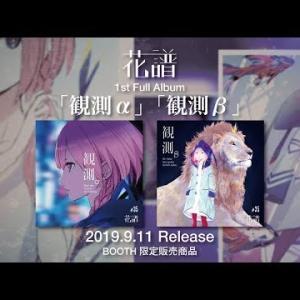 花譜 #32 「観測の観測」【Album Trailer】