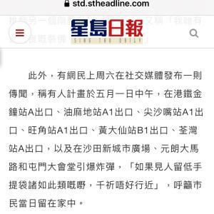 デモが徐々に再開と【5月1日】の爆破予告の噂