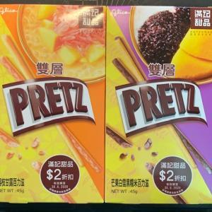 【香港限定品?】満記甜品とコラボしたプリッツが美味しい【百力滋】