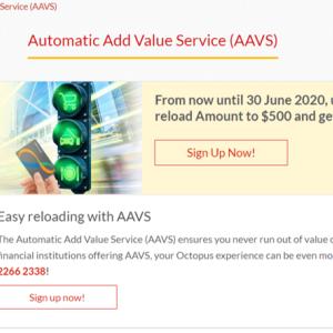 オクトパスカードのオートチャージ機能、月内だと更にお得なプロモーション【AAVS】