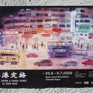 香港に関する絵本の出版イベントに行ってきました【香港定格】