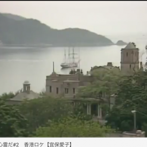 【調査】宜保愛子さんが訪れた香港の幽霊屋敷はどこか?