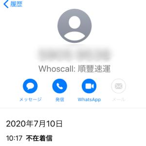 迷惑電話にうんざりしたらダウンロードするべきアプリ【Whoscall】
