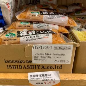 香港のスーパーなのに「こんにゃく麺」を売っていた。。。【一田】