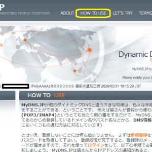 ダイナミックDNS(DDNS)へ登録(MyDNS)と自動更新