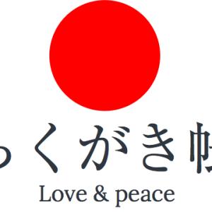 ブログ『きのこのさと』開設いたします!!